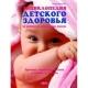 Энциклопедия детского здоровья (от рождения до подросткового возраста)